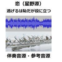 【伴奏音源・参考音源】恋(星野源)~逃げるは恥だが役に立つ(フルートピアノ伴奏)