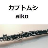 【クラリネット楽譜】カブトムシ(aiko)(クラリネット・ピアノ伴奏)