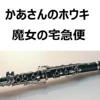 【クラリネット楽譜】かあさんのホウキ「魔女の宅急便」(クラリネット・ピアノ伴奏)