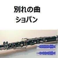 【伴奏音源・参考音源】別れの曲(ショパン)(クラリネット・ピアノ伴奏)