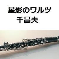 【クラリネット楽譜】星影のワルツ(千昌夫)(クラリネット・ピアノ伴奏)