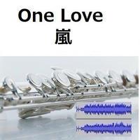 【伴奏音源・参考音源】One Love(嵐)(フルートピアノ伴奏)