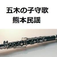 【クラリネット楽譜】五木の子守歌(熊本民謡)(クラリネット・ピアノ伴奏)