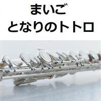 【フルート楽譜】まいご「となりのトトロ」スタジオジブリ(フルートピアノ伴奏)