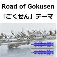 【伴奏音源・参考音源】Road of Gokusen「ごくせん」テーマ(フルートピアノ伴奏)
