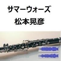 【伴奏音源・参考音源】サマーウォーズ(The Summer Wars)松本晃彦(クラリネット・ピアノ伴奏)