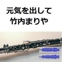 【伴奏音源・参考音源】元気を出して(竹内まりや)(クラリネット・ピアノ伴奏)