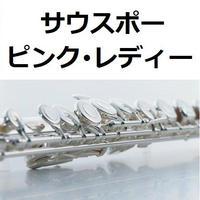 【フルート楽譜】サウスポー(ピンク・レディー)(フルートピアノ伴奏)