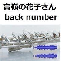 【伴奏音源・参考音源】高嶺の花子さん(back number)(フルートピアノ伴奏)