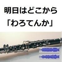 【伴奏音源・参考音源】明日はどこから「わろてんか」(松たか子)(クラリネット・ピアノ伴奏)