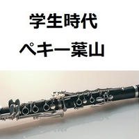 【クラリネット楽譜】学生時代(ぺキー葉山)(クラリネット・ピアノ伴奏)