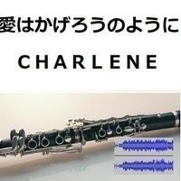 【伴奏音源・参考音源】愛はかげろうのように(CHARLENE)I've Never Been To Me(クラリネット・ピアノ伴奏)