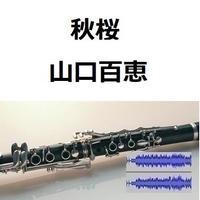 【伴奏音源・参考音源】秋桜(山口百恵)(クラリネット・ピアノ伴奏)