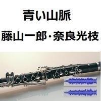 【伴奏音源・参考音源】青い山脈(藤山一郎・奈良光枝)(クラリネット・ピアノ伴奏)