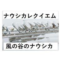【フルート楽譜】ナウシカレクイエム~風の谷のナウシカ(フルートピアノ伴奏)