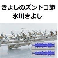 【伴奏音源・参考音源】きよしのズンドコ節(氷川きよし)(フルートピアノ伴奏)