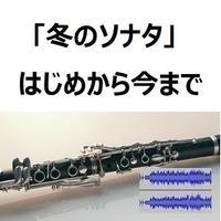 【伴奏音源・参考音源】「冬のソナタ」主題歌~はじめから今まで(クラリネット・ピアノ伴奏)