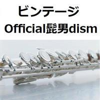 【フルート楽譜】ビンテージ(Official髭男dism)「あいのり」(フルートピアノ伴奏)