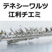 【フルート楽譜】テネシー・ワルツ(江利チエミ)(フルートピアノ伴奏)TENESSEE WALTZ