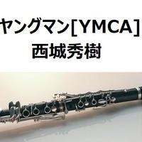 【クラリネット楽譜】ヤングマン(西城秀樹)[YMCA](クラリネット・ピアノ伴奏)