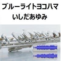 【伴奏音源・参考音源】ブルーライトヨコハマ(いしだあゆみ)(フルートピアノ伴奏)