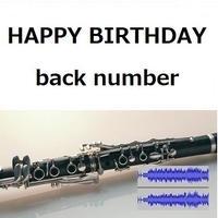 【伴奏音源・参考音源】HAPPY BIRTHDAY(back number「初めて恋をした日に読む話」(クラリネット・ピアノ伴奏)