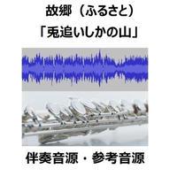 【伴奏音源・参考音源】故郷(ふるさと)「兎追いしかの山」(フルートピアノ伴奏)