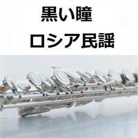 【フルート楽譜】黒い瞳(ロシア民謡)(フルートピアノ伴奏)