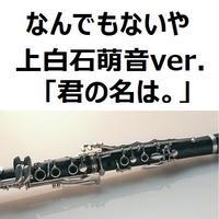 【クラリネット楽譜】なんでもないや(上白石萌音ver.)「君の名は。」(クラリネット・ピアノ伴奏)