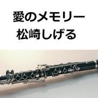 【クラリネット楽譜】愛のメモリー(松崎しげる)(クラリネット・ピアノ伴奏)