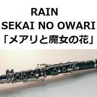 【クラリネット楽譜】RAIN(SEKAI NO OWARI)「メアリと魔女の花」(クラリネット・ピアノ伴奏)