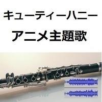 【伴奏音源・参考音源】キューティーハニー(クラリネット・ピアノ伴奏)