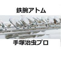 【フルート楽譜】鉄腕アトム(フルートピアノ伴奏)