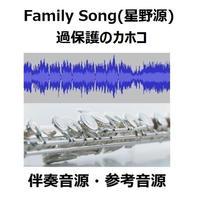 【伴奏音源・参考音源】Family Song(星野源)~「過保護のカホコ」(フルートピアノ伴奏)