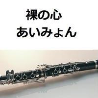 【クラリネット楽譜】裸の心(あいみょん) (クラリネット・ピアノ伴奏)