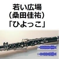 【伴奏音源・参考音源】若い広場(桑田佳祐)「ひよっこ」(クラリネット・ピアノ伴奏)