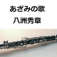 【クラリネット楽譜】あざみの歌(八洲秀章)(クラリネット・ピアノ伴奏)