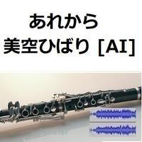 【伴奏音源・参考音源】あれから(美空ひばり) [AI](クラリネット・ピアノ伴奏)