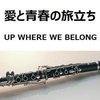 【クラリネット楽譜】愛と青春の旅立ち(UP WHERE WE BELONG)(クラリネット・ピアノ伴奏)
