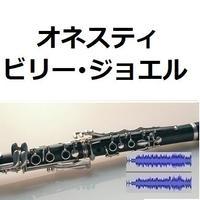 【伴奏音源・参考音源】オネスティ(ビリー・ジョエル)Honesty[Billy Joel](クラリネット・ピアノ伴奏)