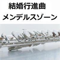 【フルート楽譜】結婚行進曲「真夏の夜の夢」より(メンデルスゾーン)(フルートピアノ伴奏)