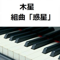 【ピアノ楽譜】木星~組曲「惑星」より(ピアノソロ)