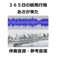 【伴奏音源・参考音源】365日の紙飛行機~NHKドラマ「あさが来た」主題歌(フルートピアノ伴奏)