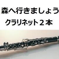 【クラリネット楽譜】森へ行きましょう〈クラリネット2本〉(ポーランド民謡)(クラリネット・ピアノ伴奏)
