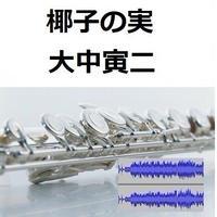 【伴奏音源・参考音源】椰子の実(大中寅二)(フルートピアノ伴奏)