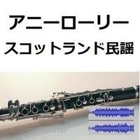 【伴奏音源・参考音源】アニーローリー(スコットランド民謡)(クラリネット・ピアノ伴奏)