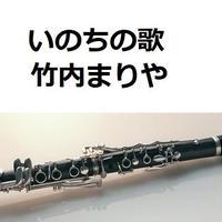 【クラリネット楽譜】いのちの歌(竹内まりや)(クラリネット・ピアノ伴奏)