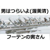 【フルート楽譜】男はつらいよ(渥美清)「フーテンの寅さん」(フルートピアノ伴奏)