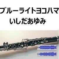 【伴奏音源・参考音源】ブルーライトヨコハマ(いしだあゆみ)(クラリネット・ピアノ伴奏)