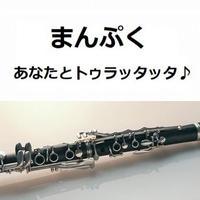 【クラリネット楽譜】あなたとトゥラッタッタ♪(DREAMS COME TRUE)「まんぷく」主題歌(クラリネット・ピアノ伴奏)